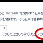 1クリックで未読巡回ができるInoreaderのBookmarkletが便利過ぎる♪
