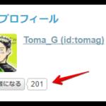 【読者数200人突破!】ほんとうにありがとうございます!!