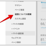 Chromeに表示されている画像のサイズ(容量)を確認する方法