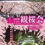 クロスバイクで行く高田城の桜~全トロ麻婆麺