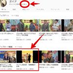 YouTubeの収益化のハードルがさらにアップ!一発狙い動画はもう無理っぽい?
