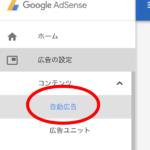 Google Adsenseに「自動広告」が新たに追加されたので試してみます。