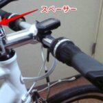 【クロスバイク】ステム反転でどのくらいハンドルが下がるのか計算してみた
