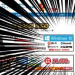 【中古】1万円以下で売ってるノートパソコンのスペックをチェック!!【AlexPC】