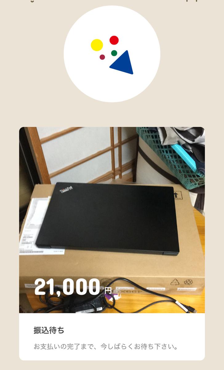 パソコン買取… ハードオフのオファー買取が「ゲオの5倍」で売れた件・・・